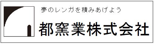 都窯業(株)