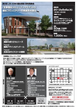 2012/08/06 2nd研究発表会