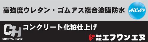 (株)エフワンエヌ 本社